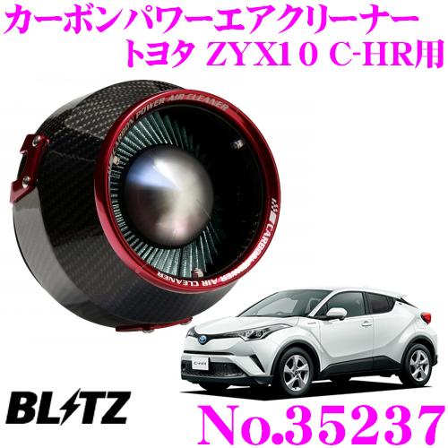 BLITZ ブリッツ No.35237 トヨタ ZYX10 C-HR ハイブリッド用 カーボンパワー コアタイプエアクリーナー CARBON POWER AIR CLEANER