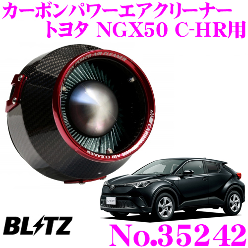 BLITZ ブリッツ No.35242トヨタ NGX50 C-HR ターボ用カーボンパワー コアタイプエアクリーナーCARBON POWER AIR CLEANER