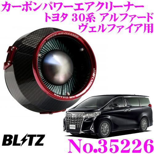 BLITZ ブリッツ No.35226 トヨタ 30系 アルファード/ヴェルファイア用 カーボンパワー コアタイプエアクリーナー CARBON POWER AIR CLEANER
