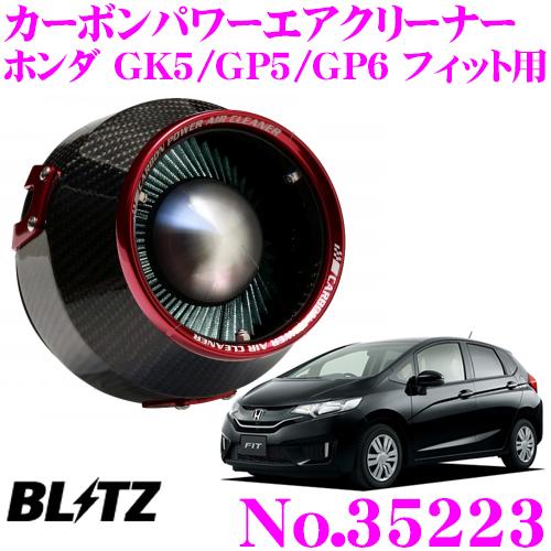 BLITZ ブリッツ No.35223 ホンダ GK5/GP5/GP6 フィット/フィットハイブリッド用 カーボンパワー コアタイプエアクリーナー CARBON POWER AIR CLEANER