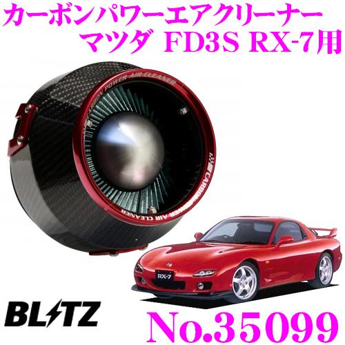 BLITZ ブリッツ No.35099マツダ FD3S RX-7用カーボンパワー コアタイプエアクリーナーCARBON POWER AIR CLEANER