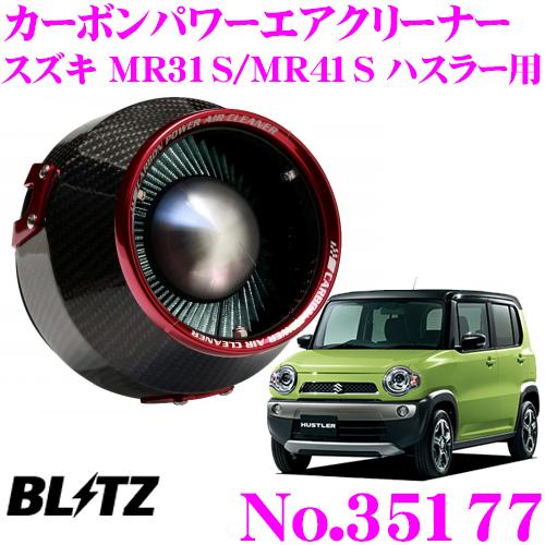 BLITZ ブリッツ No.35177 スズキ MR31S/MR41S ハスラー ターボ用 カーボンパワー コアタイプエアクリーナー CARBON POWER AIR CLEANER