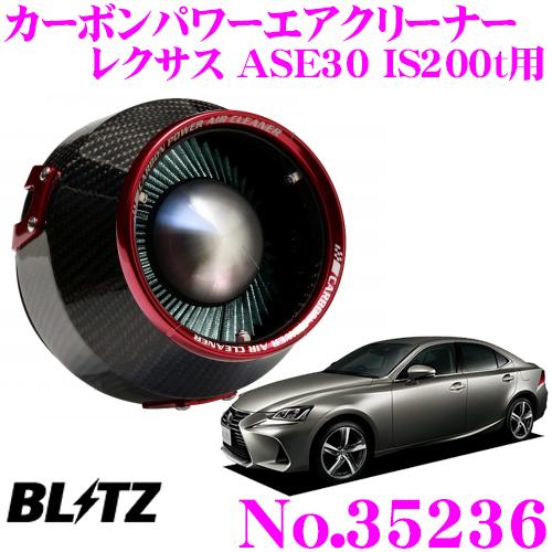 BLITZ ブリッツ No.35236 レクサス ASE30 IS200t ターボ用 カーボンパワー コアタイプエアクリーナー CARBON POWER AIR CLEANER