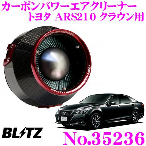 BLITZ ブリッツ No.35236 トヨタ ARS210 クラウン ターボ用 カーボンパワー コアタイプエアクリーナー CARBON POWER AIR CLEANER