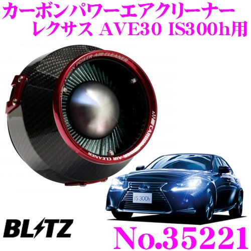 BLITZ ブリッツ No.35221レクサス AVE30 IS300h用カーボンパワー コアタイプエアクリーナーCARBON POWER AIR CLEANER