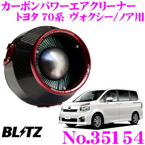 BLITZ ブリッツ No.35154 トヨタ 70系 ヴォクシー/ノア用 カーボンパワー コアタイプエアクリーナー CARBON POWER AIR CLEANER