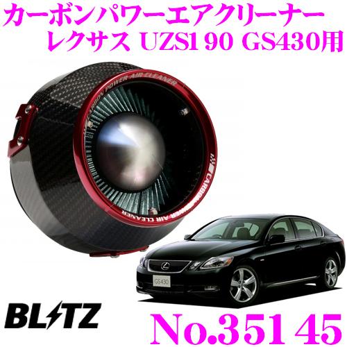 BLITZ ブリッツ No.35145レクサス UZS190 GS430用カーボンパワー コアタイプエアクリーナーCARBON POWER AIR CLEANER