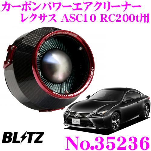 BLITZ ブリッツ No.35236 レクサス ASC10 RC200t用 カーボンパワー コアタイプエアクリーナー CARBON POWER AIR CLEANER