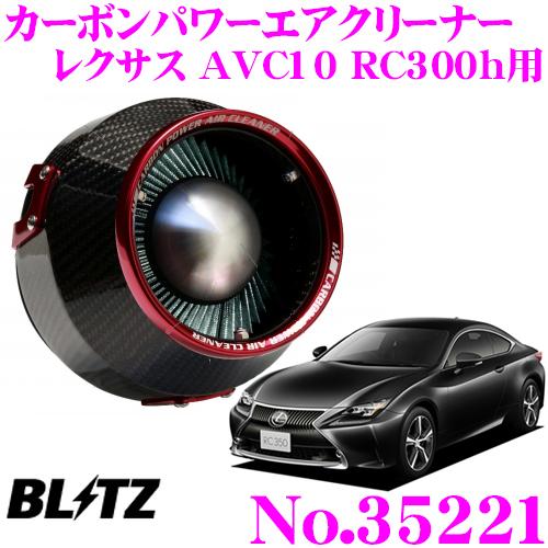 BLITZ ブリッツ No.35221 レクサス AVC10 RC300h用 カーボンパワー コアタイプエアクリーナー CARBON POWER AIR CLEANER