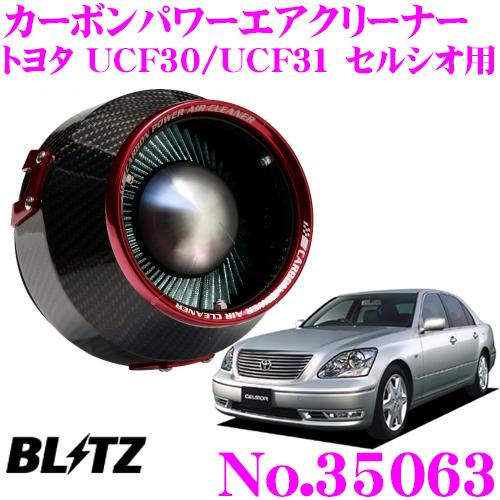 BLITZ ブリッツ No.35063 トヨタ UCF30/UCF31 セルシオ用 カーボンパワー コアタイプエアクリーナー CARBON POWER AIR CLEANER