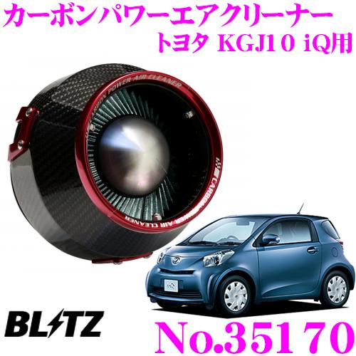 BLITZ ブリッツ No.35170 トヨタ KGJ10 iQ用 カーボンパワー コアタイプエアクリーナー CARBON POWER AIR CLEANER