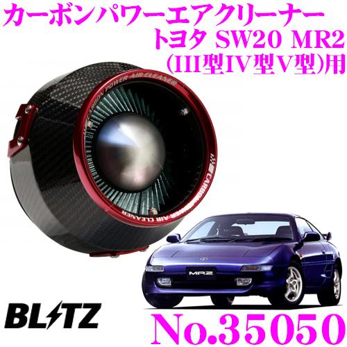 BLITZ ブリッツ No.35050 トヨタ SW20 MR2(III型IV型V型)用 カーボンパワー コアタイプエアクリーナー CARBON POWER AIR CLEANER
