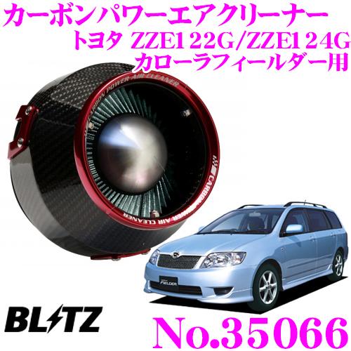 BLITZ ブリッツ No.35066 トヨタ ZZE122G/ZZE124G カローラフィールダー用 カーボンパワー コアタイプエアクリーナー CARBON POWER AIR CLEANER