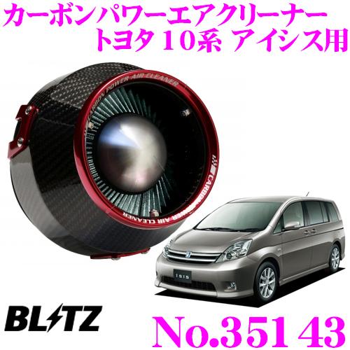 BLITZ ブリッツ No.35143トヨタ ANM10G/ANM10W/ANM15G/ANM15W アイシス用カーボンパワー コアタイプエアクリーナーCARBON POWER AIR CLEANER