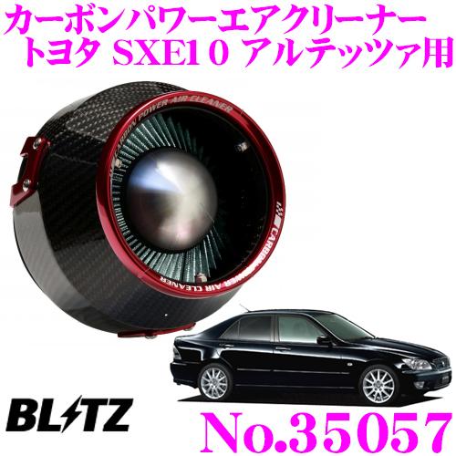 BLITZ ブリッツ No.35057トヨタ SXE10 アルテッツァ用カーボンパワー コアタイプエアクリーナーCARBON POWER AIR CLEANER