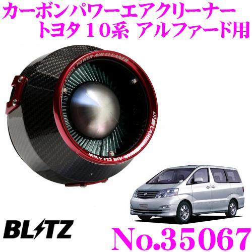 BLITZ ブリッツ No.35067トヨタ 10系 アルファード用カーボンパワー コアタイプエアクリーナーCARBON POWER AIR CLEANER