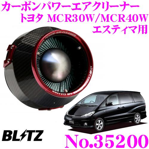 BLITZ ブリッツ No.35200 トヨタ MCR30W/MCR40W エスティマ用 カーボンパワー コアタイプエアクリーナー CARBON POWER AIR CLEANER