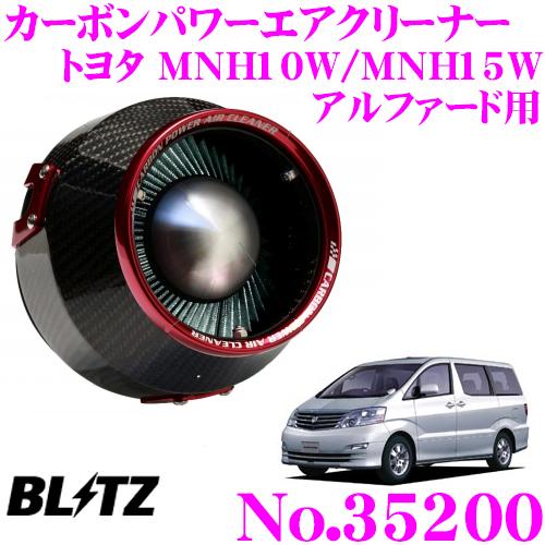 BLITZ ブリッツ No.35200トヨタ MNH10W/MNH15W アルファード用カーボンパワー コアタイプエアクリーナーCARBON POWER AIR CLEANER