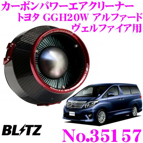 BLITZ ブリッツ No.35157トヨタ GGH20W アルファード/ヴェルファイア用カーボンパワー コアタイプエアクリーナーCARBON POWER AIR CLEANER