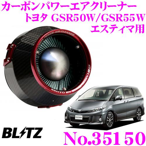 BLITZ ブリッツ No.35150 トヨタ GSR50W/GSR55W エスティマ用カーボンパワー コアタイプエアクリーナー CARBON POWER AIR CLEANER
