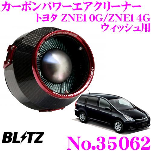 BLITZ ブリッツ No.35062トヨタ ZNE10G/ZNE14G ウィッシュ用カーボンパワー コアタイプエアクリーナーCARBON POWER AIR CLEANER