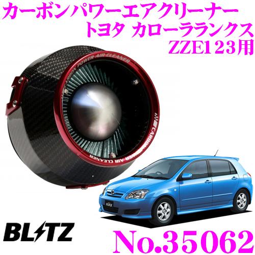 BLITZ ブリッツ No.35062 トヨタ ZZE123 カローラランクス用 カーボンパワー コアタイプエアクリーナー CARBON POWER AIR CLEANER