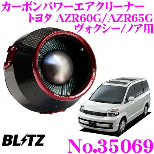 BLITZ ブリッツ No.35069 トヨタ AZR60G/AZR65G ヴォクシー/ノア用 カーボンパワー コアタイプエアクリーナー CARBON POWER AIR CLEANER
