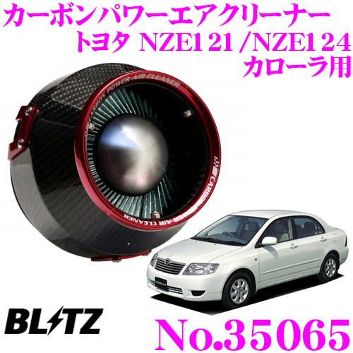 BLITZ ブリッツ No.35065 トヨタ NZE121/NZE124 カローラ用 カーボンパワー コアタイプエアクリーナー CARBON POWER AIR CLEANER