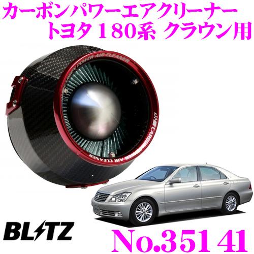 BLITZ ブリッツ No.35141 トヨタ GRS180/GRS181/ GRS182/GRS183 クラウン用 カーボンパワー コアタイプエアクリーナー CARBON POWER AIR CLEANER