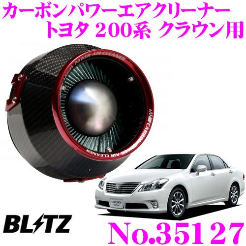 BLITZ ブリッツ No.35127 トヨタ GRS200/GRS201/GRS202/GRS203/GRS204 クラウン用 カーボンパワー コアタイプエアクリーナー CARBON POWER AIR CLEANER