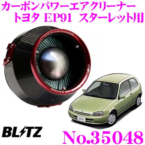BLITZ ブリッツ No.35048 トヨタ EP91 スターレット用 カーボンパワー コアタイプエアクリーナー CARBON POWER AIR CLEANER