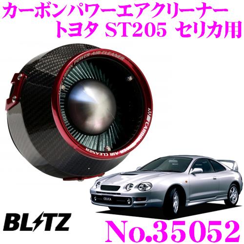 BLITZ ブリッツ No.35052 トヨタ ST205 セリカ用 カーボンパワー コアタイプエアクリーナー CARBON POWER AIR CLEANER