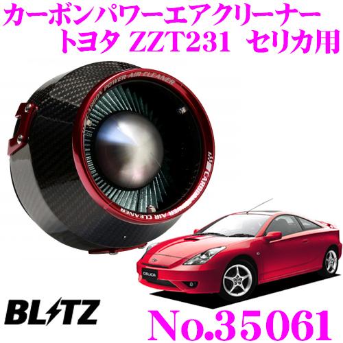 BLITZ ブリッツ No.35061 トヨタ ZZT231 セリカ用 カーボンパワー コアタイプエアクリーナー CARBON POWER AIR CLEANER