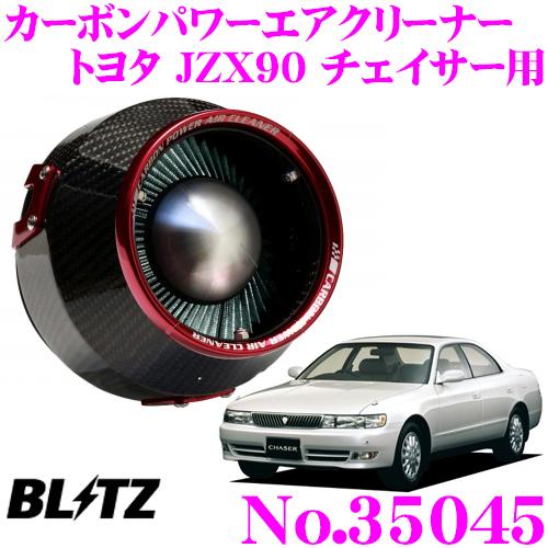 BLITZ ブリッツ No.35045 トヨタ JZX90 チェイサー用 カーボンパワー コアタイプエアクリーナー CARBON POWER AIR CLEANER