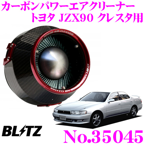 BLITZ ブリッツ No.35045 トヨタ JZX90 クレスタ用 カーボンパワー コアタイプエアクリーナー CARBON POWER AIR CLEANER