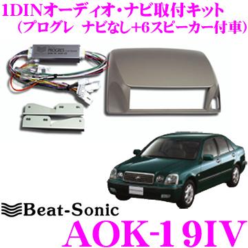Beat-Sonic ビートソニック AOK-19IV 1DINオーディオ/ナビ アドオン取り付けキット 【プログレ ナビなし+6スピーカー付車用】 【カラー:アイボリー】