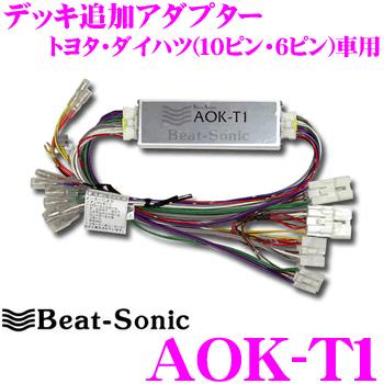 Beat-Sonic ビートソニック AOK-T1 サウンドアダプター 【純正ナビ/オーディオに市販デッキ(ナビ)を追加】 【トヨタ・ダイハツ(10ピン・6ピンカプラー付)車用】