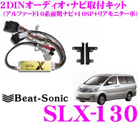 【送料無料!!カードOK!!】 Beat-Sonic ビートソニック SLX-130 2DINオーディオ/ナビ取り付けキット 【アルファード10系前期純正ナビ付+シアターサウンド(10スピーカー)付車】