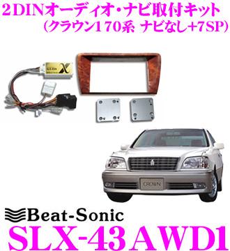 Beat-Sonic ビートソニック SLX-43AWD1 2DINオーディオ/ナビ取り付けキット 【クラウン170系 ナビなし+7スピーカー(スーパーライブサウンド ウーファー付車】