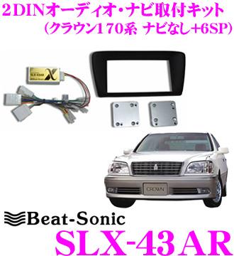 Beat-Sonic ビートソニック SLX-43AR 2DINオーディオ/ナビ取り付けキット 【クラウン170系 ナビなし+6スピーカー(ロイヤルサウンド ウーファー無し車】