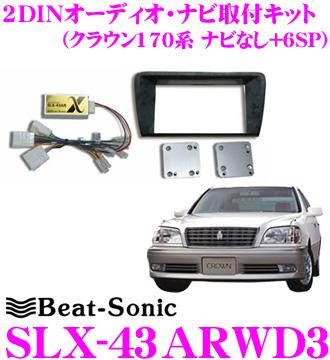 Beat-Sonic ビートソニック SLX-43ARWD3 2DINオーディオ/ナビ取り付けキット 【クラウン170系 ナビなし+6スピーカー(ロイヤルサウンド ウーファー無し車】