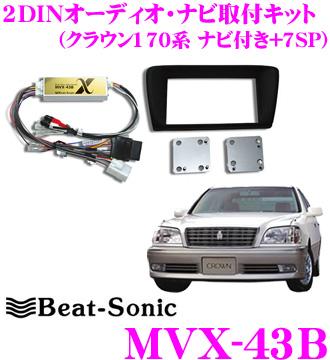 Beat-Sonic ビートソニック MVX-43B2DINオーディオ/ナビ取り付けキット【クラウン170系 ナビ付+7スピーカー(スーパーライブサウンド ウーファー付車】