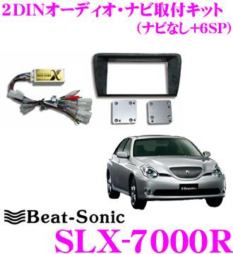 Beat-Sonic ビートソニック SLX-7000R2DINオーディオ/ナビ取り付けキット【マークII・マークIIブリット・ヴェロッサ/純正ナビ無し6スピーカー付車】