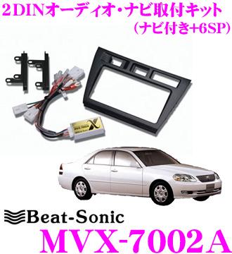 Beat-Sonic ビートソニック MVX-7002A2DINオーディオ/ナビ取り付けキット【マークII 純正ナビ付き+6スピーカー付車】