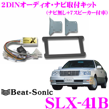 Beat-Sonic ビートソニック SLX-41B 2DINオーディオ/ナビ取り付けキット 【クラウン150系前期純正ナビ無し+7スピーカー(スーパーライブ)付車】