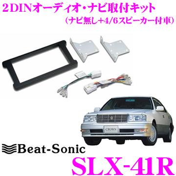 Beat-Sonic ビートソニック SLX-41R 2DINオーディオ/ナビ取り付けキット 【クラウン150系純正ナビ無し+4/6スピーカー付車】