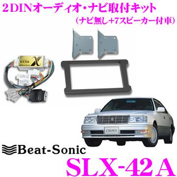 Beat-Sonic ビートソニック SLX-42A 2DINオーディオ/ナビ取り付けキット 【クラウン150系後期純正ナビ無し+7スピーカー(スーパーライブ)付車】