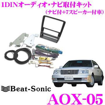 Beat-Sonic ビートソニック AOX-051DINオーディオ/ナビ アドオン取り付けキット【クラウン150系純正ナビ付+7スピーカー(スーパーライブサウンド)付車】