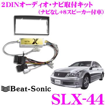 Beat-Sonic ビートソニック SLX-442DINオーディオ/ナビ取り付けキット【クラウン180系(ゼロクラウン)前期純正ナビ無し+スーパーライブサウンド(8スピーカー)付車】