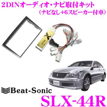Beat-Sonic ビートソニック SLX-44R 2DINオーディオ/ナビ取り付けキット 【クラウン180系(ゼロクラウン)前期純正ナビ無し+ロイヤルサウンド(6スピーカー)付車】